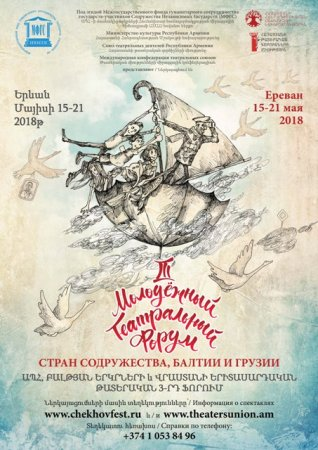 Ամփոփվել են ԱՊՀ, Բալթյան երկրների և Վրաստանի Երիտասարդական թատերական 3-րդ ֆորումի արդյունքները